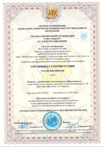 Сертфикат соответствия ISO 9001