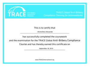 Сертификат о прохождении курса по антикоррупционной политике